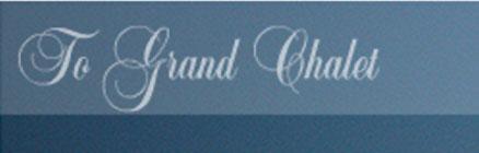 Grand Chalet Εστιατόριο-καφ� Καλάβρυτα Ξεχωριστ�ς χωριάτικες γεύσεις
